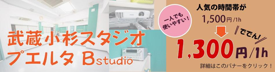 楽器練習や個人練習なら武蔵小杉Bレンタルスタジオ