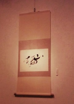 武蔵小杉 書道アート教室