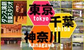 東京 銀座 レンタルスタジオ「銀座花道」のメンバー特典