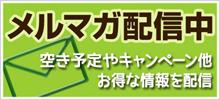 武蔵小杉レンタルスタジオ メールマガジン