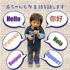 武蔵小杉 多言語教育 ヒッポファミリークラブ