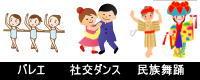 バレエ 社交ダンス 民族舞踊